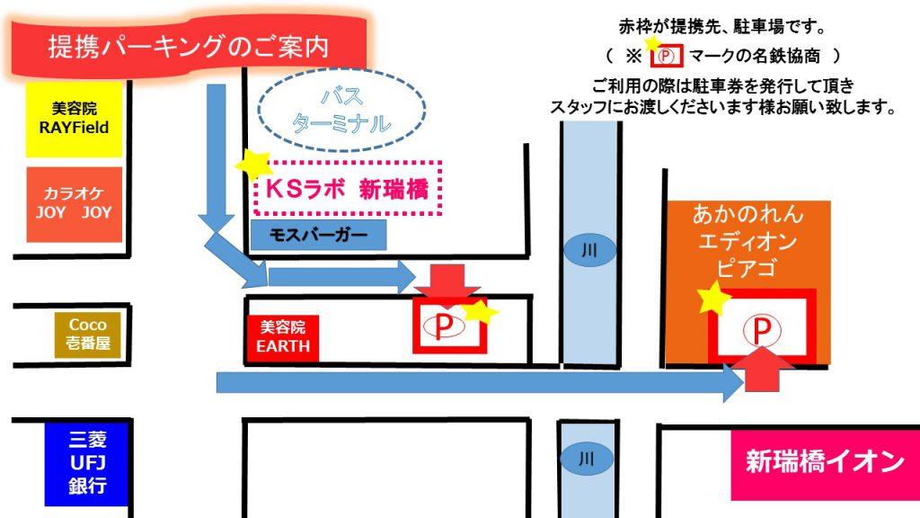アクセス新瑞橋 sakai改