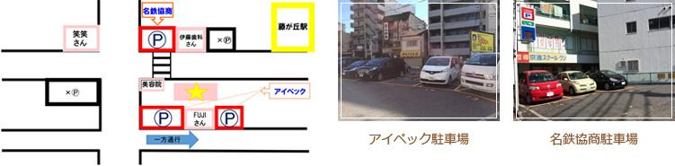 image_fujigaoka4[1]