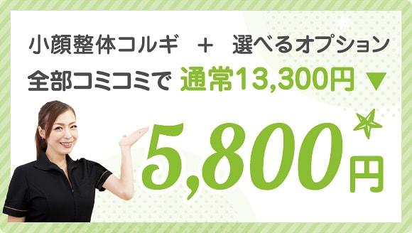 小顔したいコルギ+選べるオプション、全部コミコミで通常13,300円→5,800円