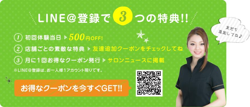 LINE@登録で3つの特典!!